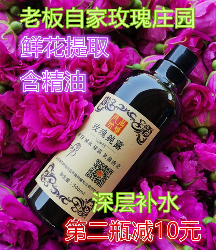 玫瑰純露純天然飽和玫瑰精油蒸餾水噴霧花水滋潤保溼爽膚補水正品