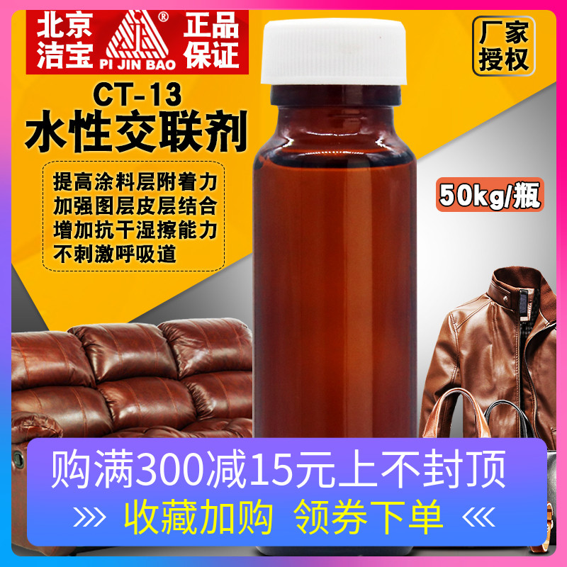 潔寶ct-13水性交聯劑50g皮具皮衣皮革鞋沙發上色固色劑色膏融合劑