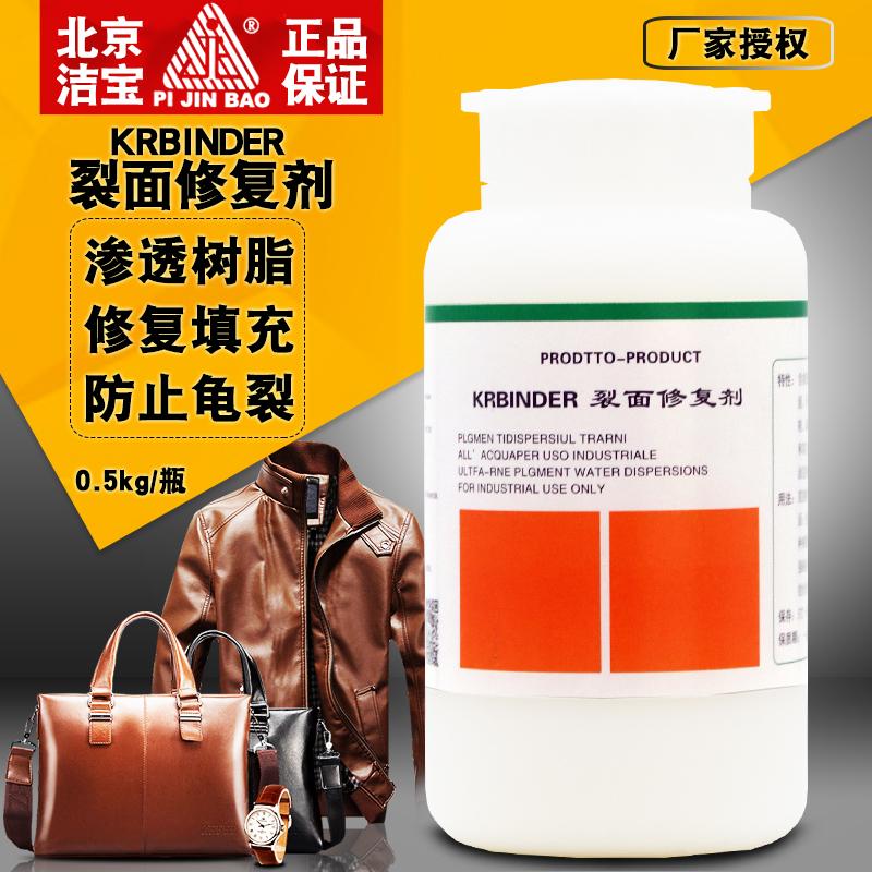 北京潔寶裂面修復劑領口袖口磨損修復劃傷痕護理皮衣防龜裂毛刺液