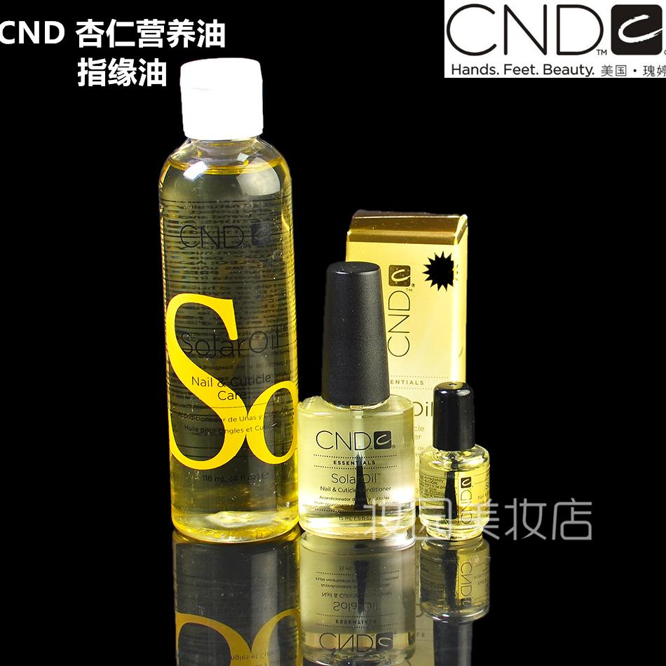 美國原裝正品美國CND瑰婷 Solar Oil杏仁精華指緣油 營養油 15ML