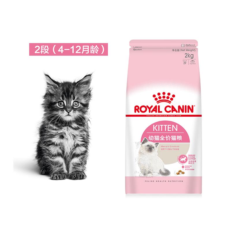 波奇网皇家K36幼猫粮2kg*2怀孕哺乳期母猫粮营养增肥增强抵抗力优惠券