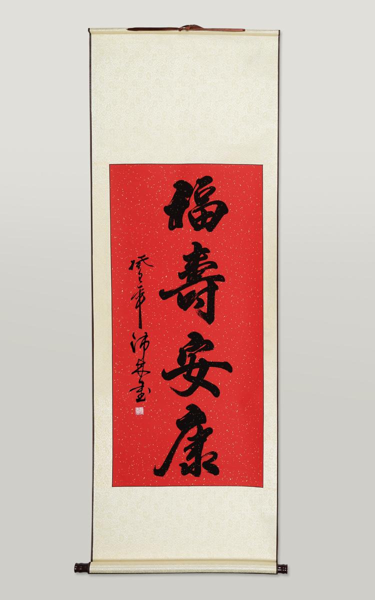 福寿安康字书画祝贺寿礼品客厅卧室已装裱名家人真迹书法作品手写