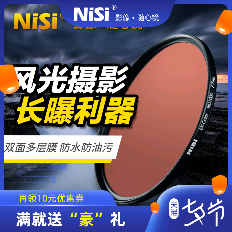 NiSi耐司ND1000減光鏡ND64ND8 40.5 49 52 55 58 67mm 72mm 77mm 82mm中灰密度鏡nd鏡濾鏡微單單反相機濾光鏡