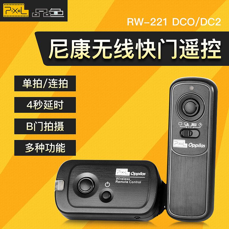 品色RW-221无线快门线遥控器尼康D850 D810 D800 D750 D7200 D7100 D7500 D610 D3200 D5500 D5600相机配件