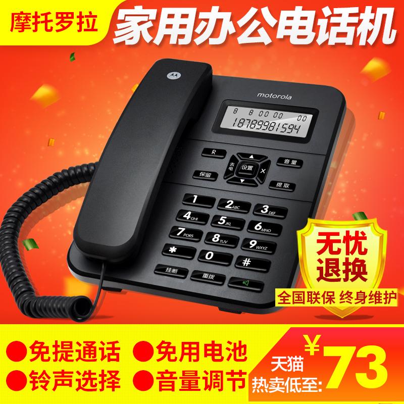 摩托羅拉CT202c 辦公電話機 家用固定座機  免電池 居家酒店電話