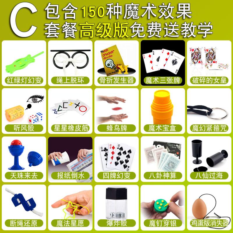 100款魔术道具套装礼盒玩具才艺表演元旦公司聚会表演儿童礼物