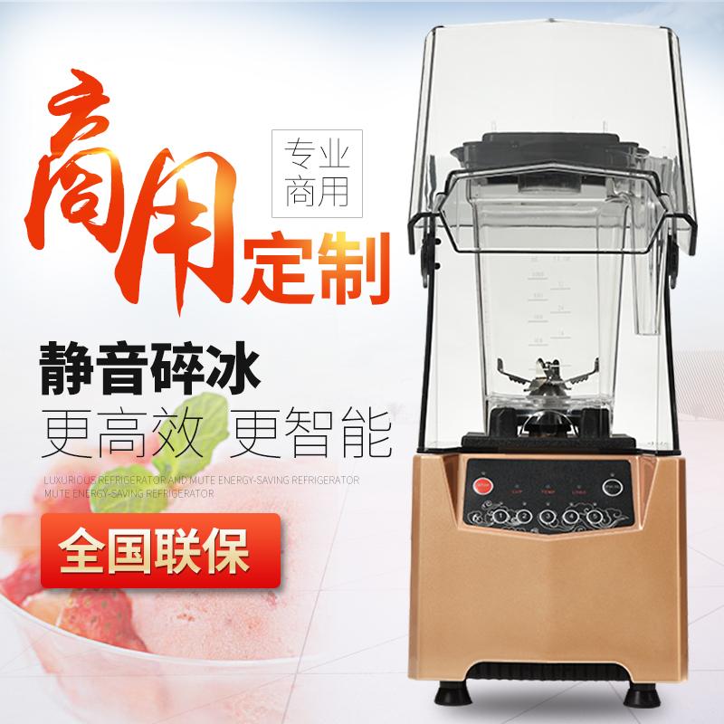 出口欧美沙冰机商用隔音料理搅拌机奶茶店带罩静音碎冰机榨汁机