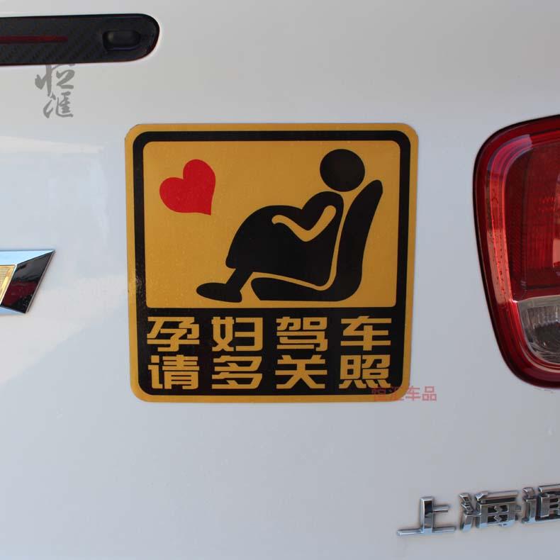 恒汇车贴磁性贴实习孕妇妈妈宝宝 in car新手上路反光贴个性定制
