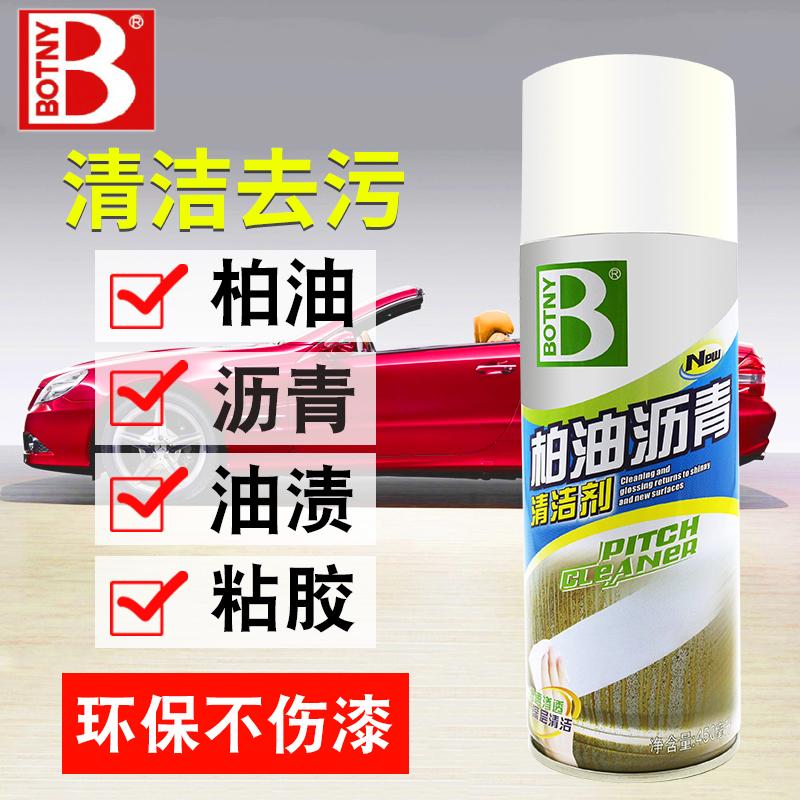保赐利柏油沥青清洗剂汽车身用漆面除虫胶去油污清洁剂树脂去除剂