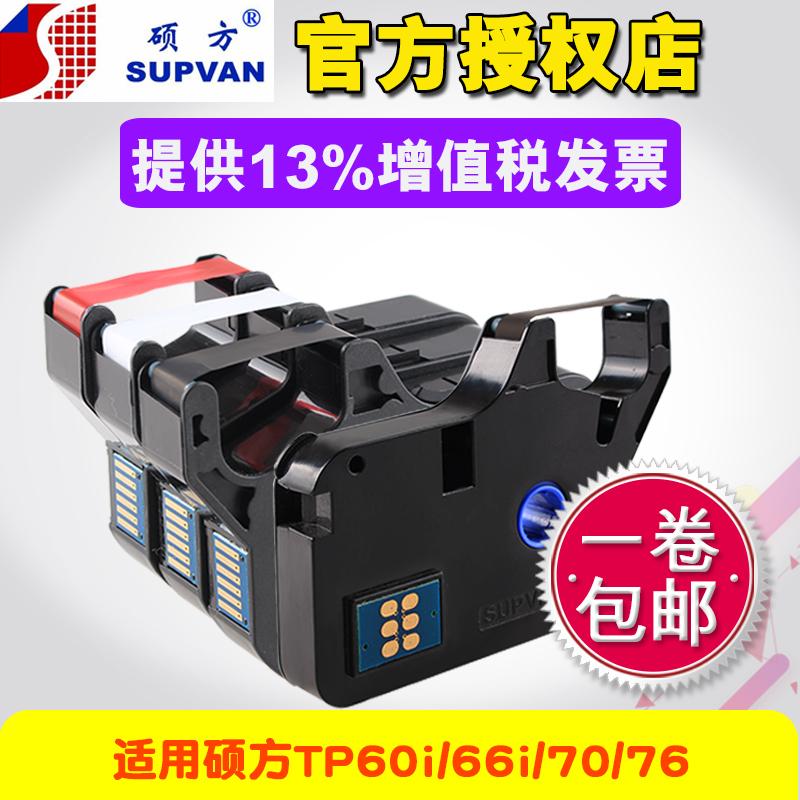 硕方线号机色带tp-60i/tp66i色带TP-R100B硕方打印机tp70/76/80/86黑色色带TP-R1002b原装碳带supvan防伪正品