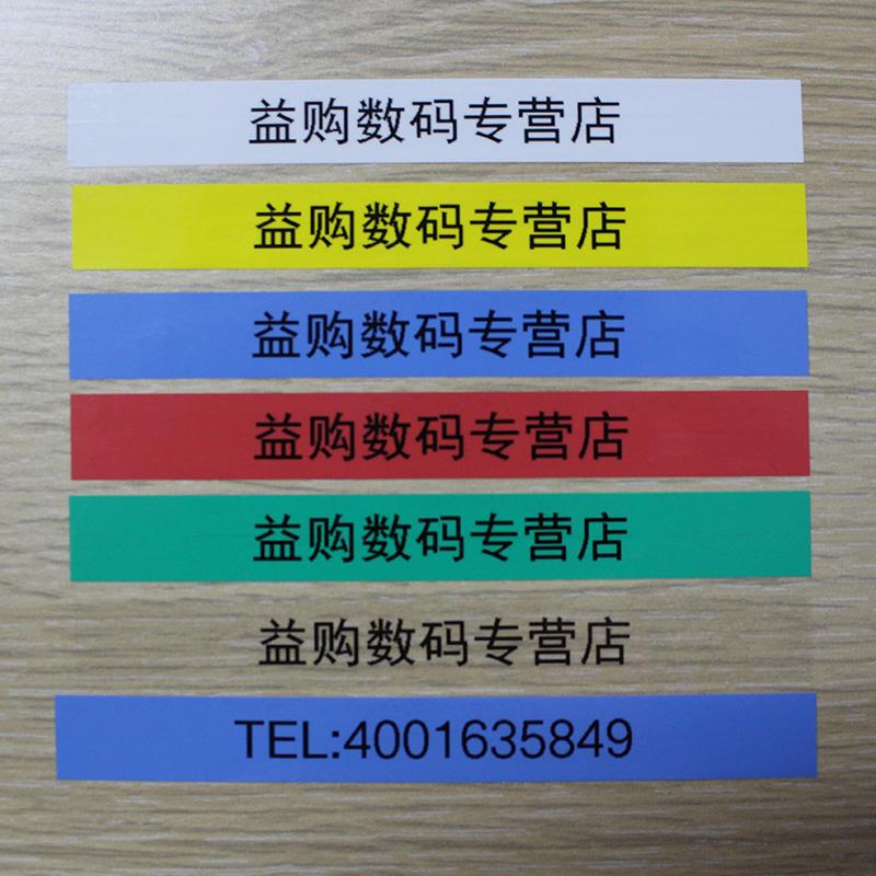 Ealgou/益乐购适用兄弟标签机色带12mm白底黑字YLG-231不干胶覆膜打印纸线缆标签色带打印机pt-e100b/pt-d210