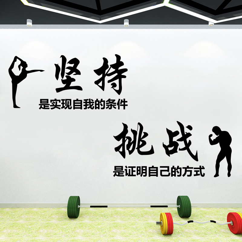 健身房舞蹈勵志墻貼運動館鍛煉體育中心背景墻壁裝飾文字標語貼紙
