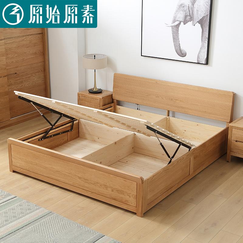 原始原素北欧实木床1.8米双人床主卧现代简约小户型1.5米床箱体床