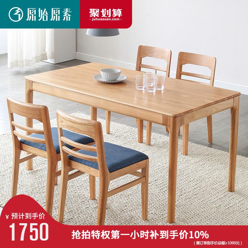 原始原素全實木餐桌椅組合長方形北歐現代簡約橡木飯桌子餐廳傢俱