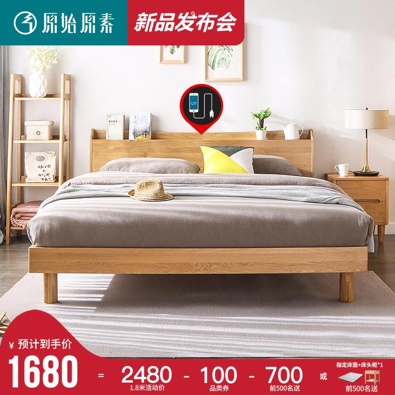 原始原素實木床橡木插座床北歐現代簡約臥室傢俱1.5米1.8米雙人床