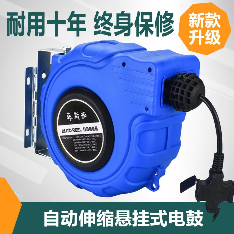 自动伸缩回收卷管器电线绕管器电鼓排插2 3芯2*1.5 3*2.5 15 20米