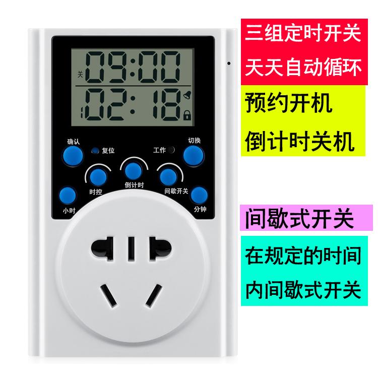 包郵定時插座319定時器時鐘預約 倒計時 迴圈 開關提醒器多組定時