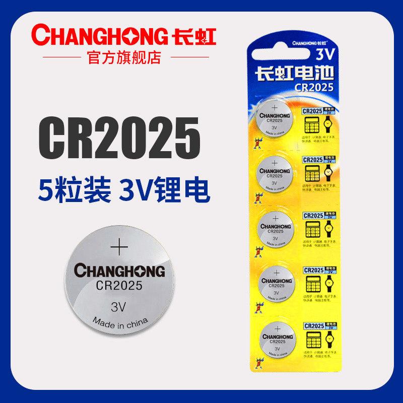 長虹鈕釦電池CR2025 3V鋰電池主機板手錶賓士大眾汽車鑰匙小電子5粒通用小米卡西歐dw圓形電池體重秤批發包郵