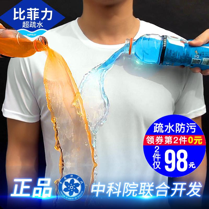 比菲力黑科技疏水t恤,一件神奇的T的图片 第2张