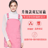 Pregnant women, infants and pregnant Harbor radiation suit radiation suit vest double four seasons of computer office workers genuine anti-radiation clothing