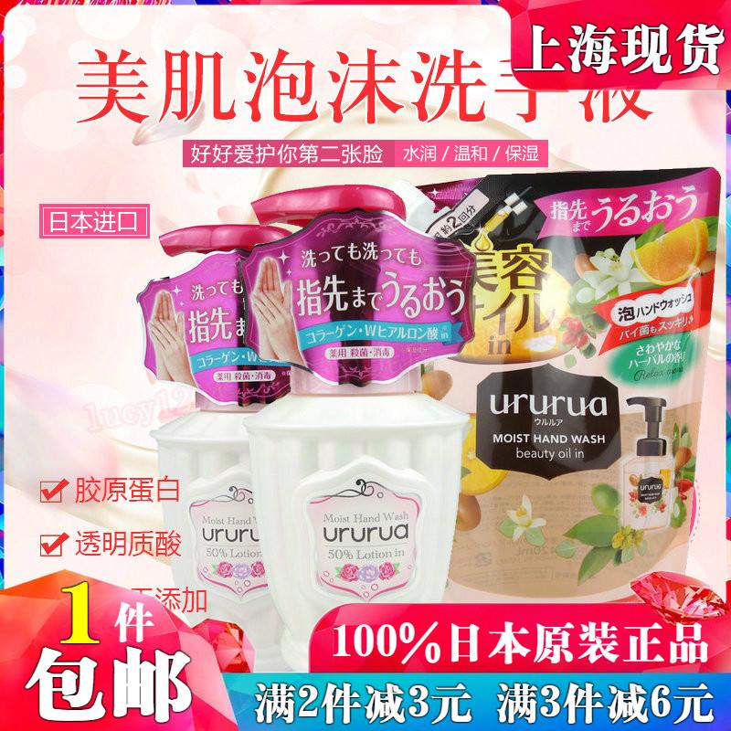 日本COW牛乳石鹼ururua 玫瑰膠原蛋白透明質酸保溼美肌泡沫洗手液