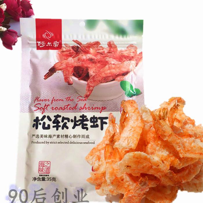 克 35 阿尔帝松软烤虾凤尾虾丹东特产即食海鲜干货零食烤虾焙烤海虾