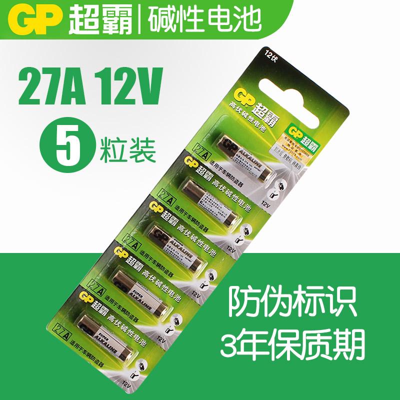 GP超霸27A 12V電池鹼性道閘門汽車遙控器防盜器打火機電池5粒包郵