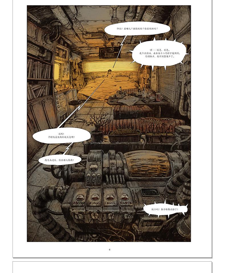 蒸汽朋克風格熱雪圖像小說書籍后浪出版 概念設計師亂鐵首部硬核科幻中國漫畫 白城雪鰻 正版現貨包郵 拍下立減