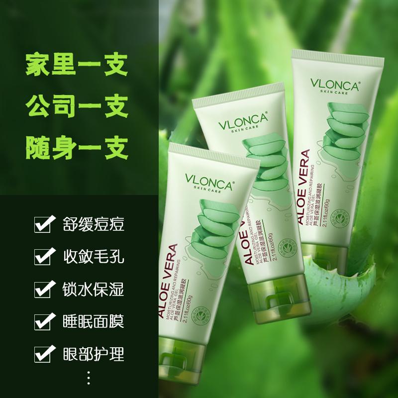 蘆薈凝膠 支裝修護補水保濕溫和滋潤護膚鎖水淡化男女士正品  3