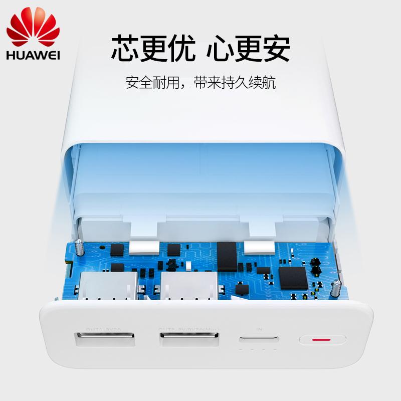 华为充电宝20000毫安大容量超级快充5Ap20p30mate20pronova5荣耀20便携式移动电源