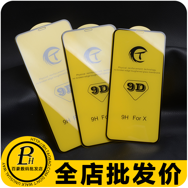 适用 苹果12 Pro Max 13 iPhone11 XR X S SE 8 + 钢化膜