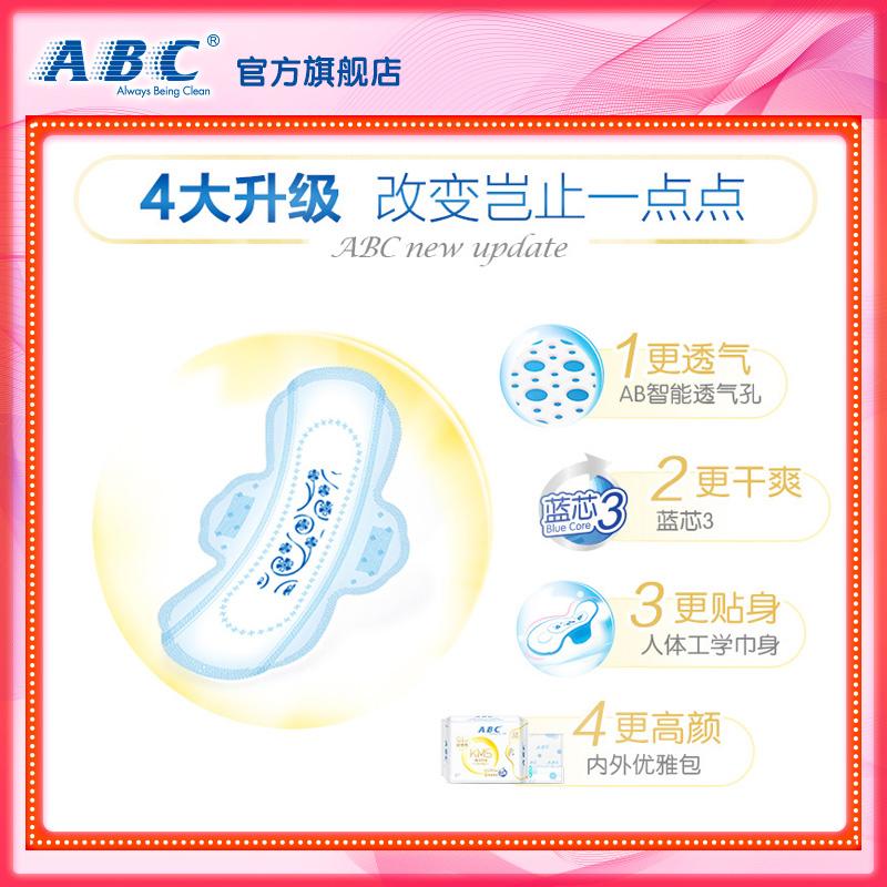 【薇娅推荐】abc卫生巾女日夜用姨妈巾10包组合装官方旗舰店A1
