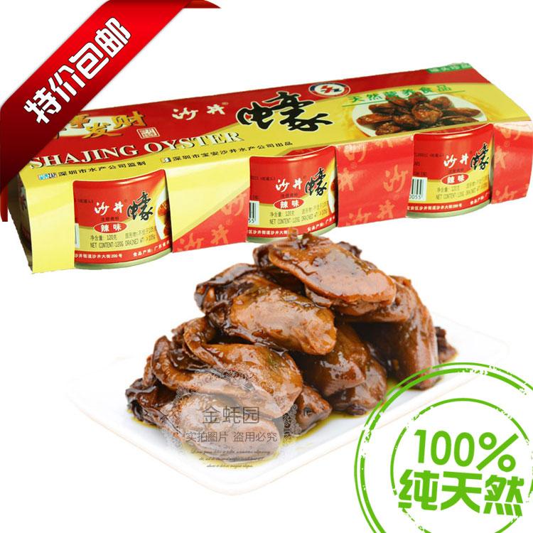 深圳特产即食蚝红烧味辣 牡蛎罐头 罐装 3 沙井蚝罐头 包邮
