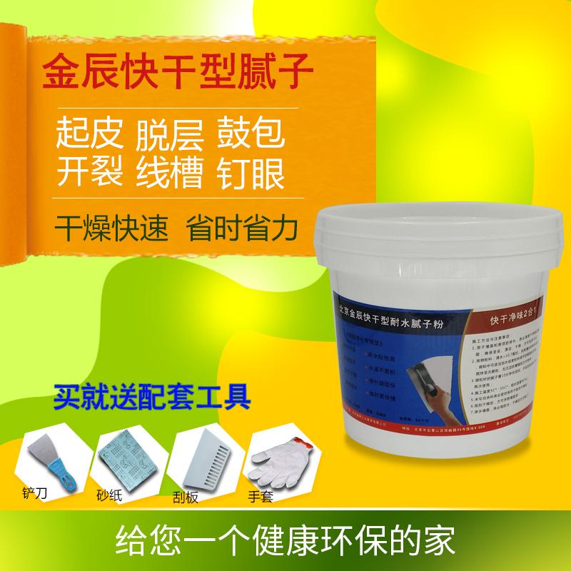 环保墙面修补腻子快干耐水腻子白色墙面裂缝起皮修补腻子粉快粘粉
