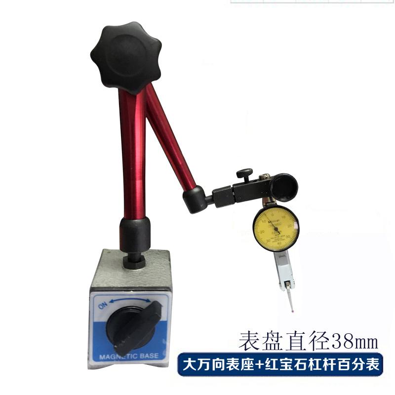 0.2 0 杠杆指示表千分表 0.8mm 0 杠杆百分表小校表磁姓磁力表座支架