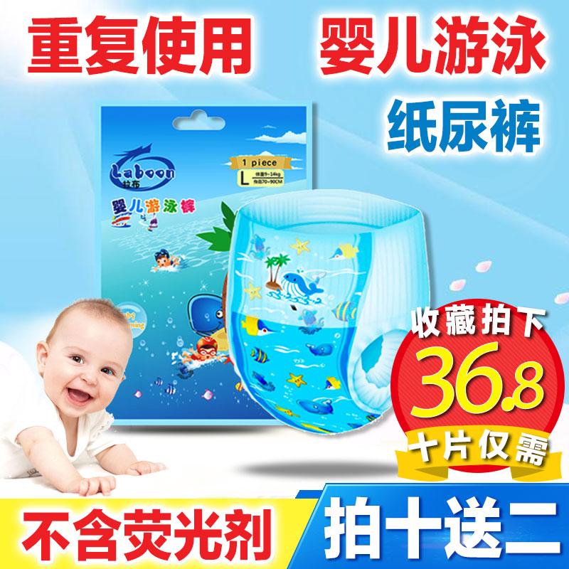 拉布 防水游泳褲紙尿褲嬰兒男女寶寶游泳尿布溼拉拉褲一次性10片