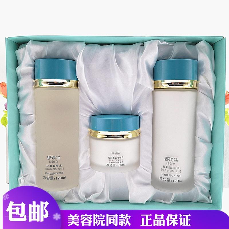 韓國熊津化妝品專櫃正品娜瑞絲輕柔柔膚三件套裝補水保溼