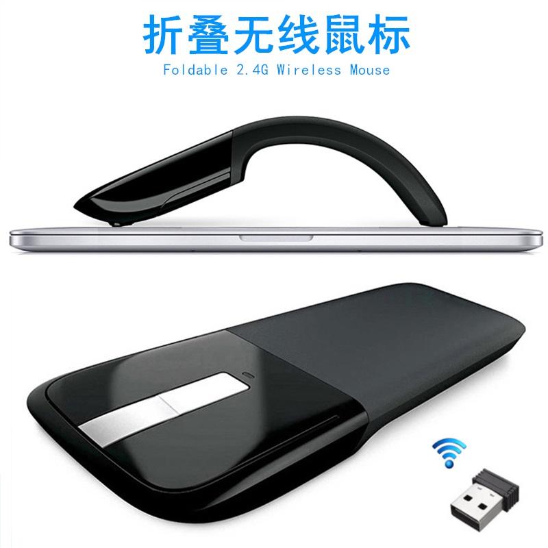 新款2.4G無線滑鼠超薄摺疊滑鼠輕薄觸控個性創意科技彎曲滑鼠包郵