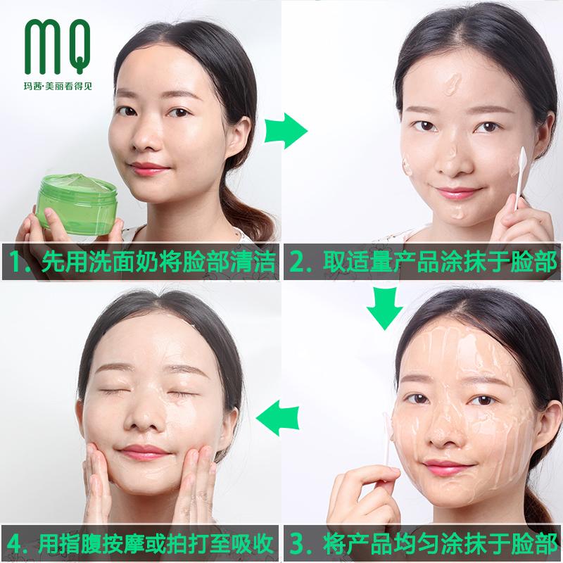 玛茜芦荟胶补水保湿淡印芦荟膏面霜晒后修护凝胶乳液护肤品