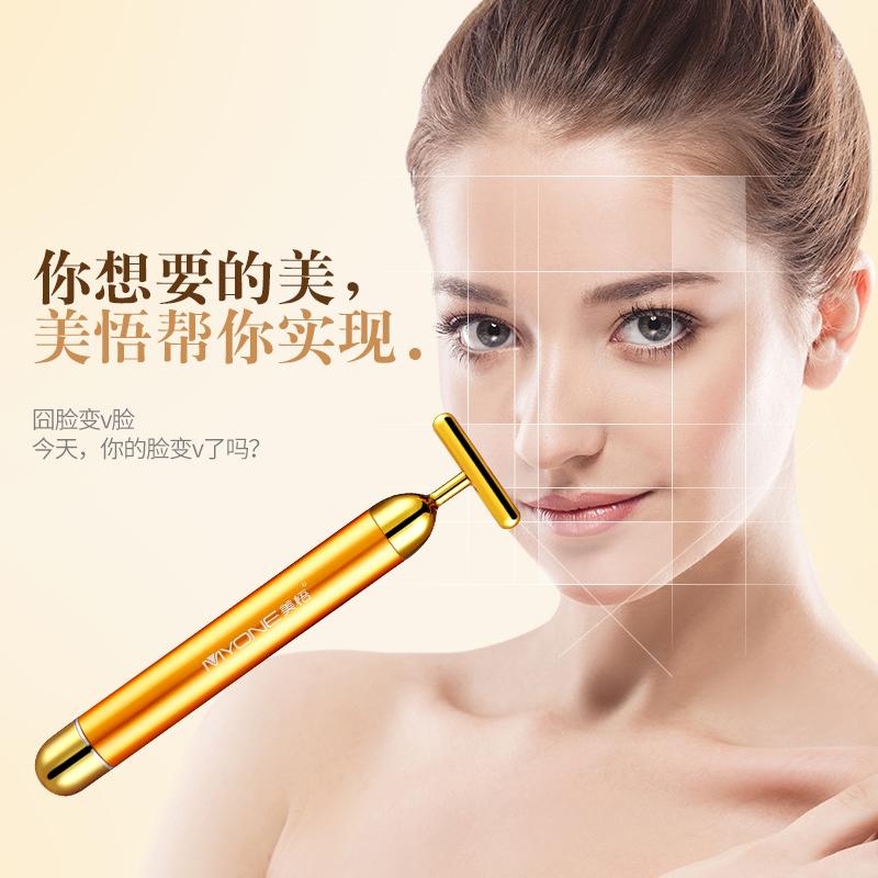 瘦脸神器24k色黄金美容棒面部提拉紧致美容仪V脸部按摩器物理