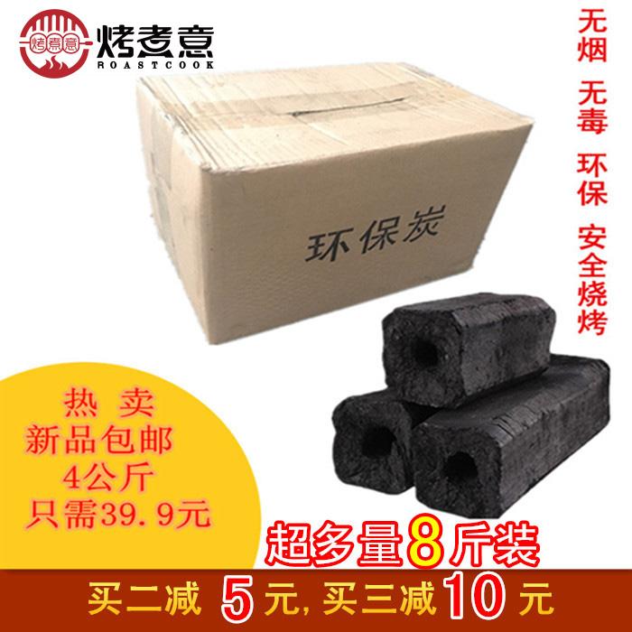 優質環保燒烤碳 機制無煙碳木炭無煙戶外燒烤竹炭木碳燒烤機制碳