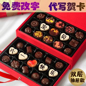 创意diy定制刻字巧克力礼盒装520