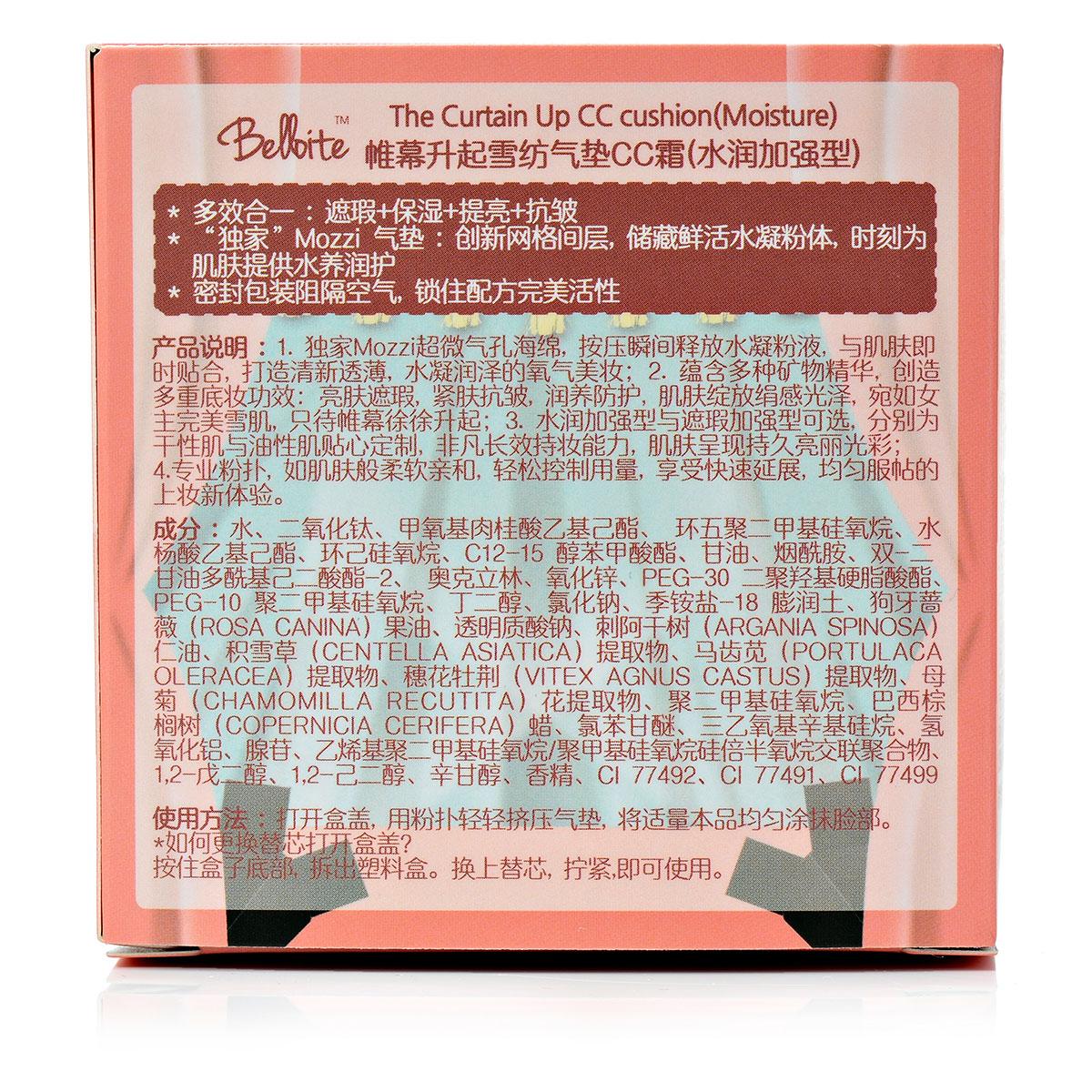 丝芙兰同款气垫belloite贝洛之舞水润加强遮瑕加强气垫CC 15G+15G优惠券