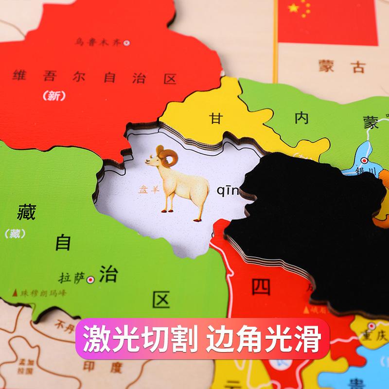 拼图儿童益智中国地图拼图木质磁性立体拼图男孩早教智力开发玩具