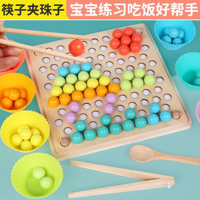 幼儿童夹珠子益智思维训练玩具专注力亲子互动游戏桌游3岁4男孩6