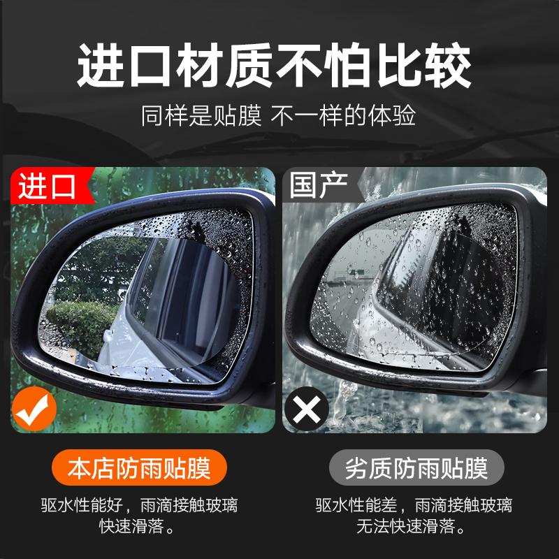 汽车后视镜防雨膜防雾贴膜侧窗玻璃反光镜防水膜倒车镜通用车用品