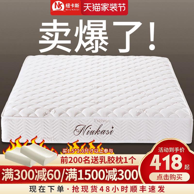 上海nks纽卡斯床垫怎么样,和海马哪个好,床垫质量非常好,硬度也适合