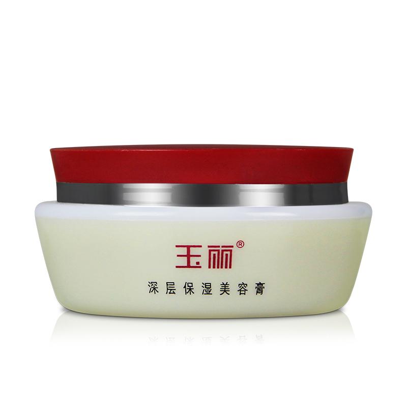 丽(EFFI) 雅倩 玉丽深层保湿 珍珠美容膏14g 保湿 粉底霜 细腻优惠券