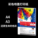 140g color inkjet paper a4 color inkjet printing paper a3 single-sided double-sided matte recipe paper album resume 120g