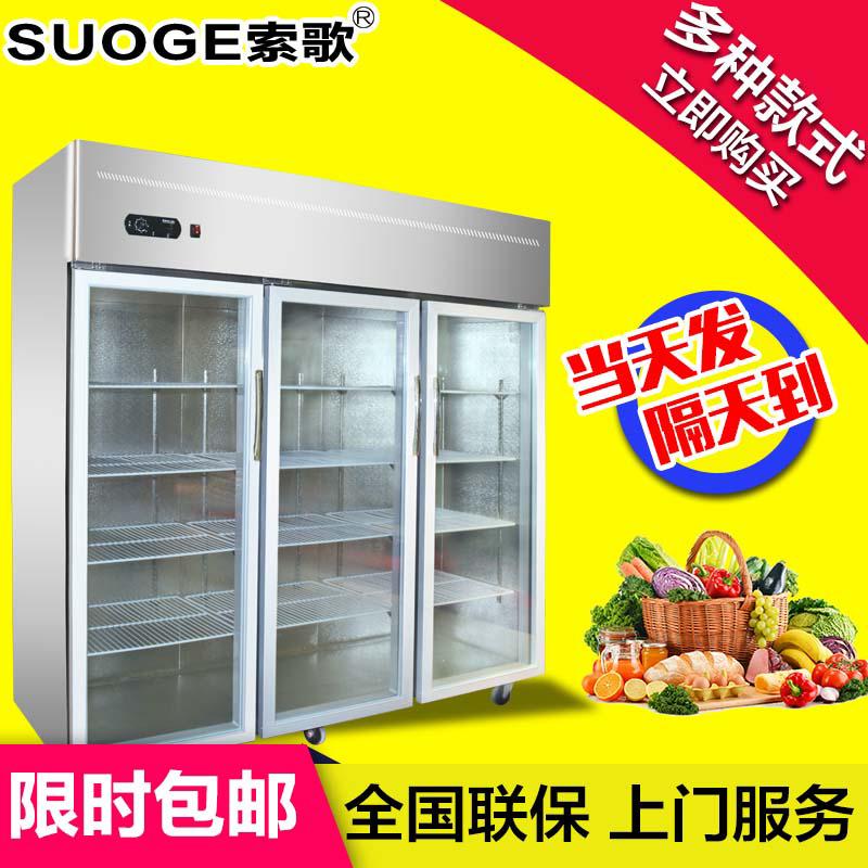 三开门展示柜保鲜冷藏立式不锈钢三门水果蔬菜商用冰柜玻璃门冷柜